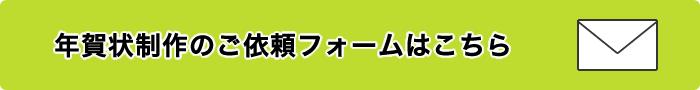 bn_nenga_order